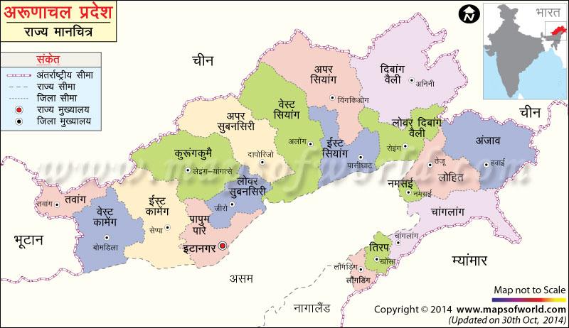 अरुणाचल प्रदेश का मानचित्र
